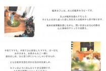 【神奈川県・横浜市】株式会社 アイ.創建より 絵本カフェのお知らせ