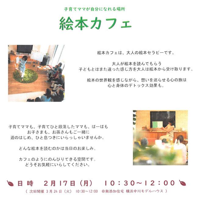 アイ創建イベント20200217