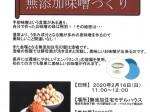 アイ創建イベント20200216