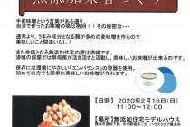 【神奈川県・横浜市】株式会社 アイ.創建より 無添加味噌づくりのお知らせ