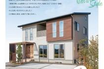 【静岡県・焼津市】株式会社ユア・ハウスより オープンハウスのお知らせ