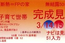 【新潟県・見附市】株式会社星野工務店より 完成見学会のお知らせ