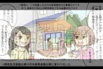 店舗・併用住宅・アパートのメリット・デメリット