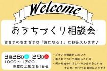 【兵庫県・洲本市】岸本建設株式会社より 家づくり相談会のお知らせ