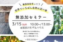 【兵庫県・加古川市】コーヨーテックより 無添加セミナーのお知らせ
