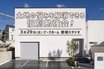 【宮崎県・都城市】(有)ピースホームより 個別勉強会のお知らせ