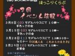 sakuma20200315