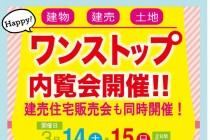 【山形県・天童市】有限会社バリュー・クリエーションより 内覧会のお知らせ