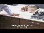 人工大理石 バイオマーブルカウンター 日本デコラックス