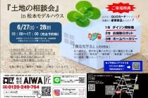 株式会社AIWA匠より 土地の相談会、構造見学会のお知らせ