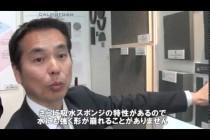 超軽量型吸音材「CALMOFOAM(カルモフォーム)」 松村工芸