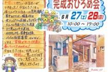 (株)建築工房坂本より 完成おひろめ会のお知らせ
