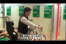 吊り下げ式自転車ラック 株式会社ダイケン