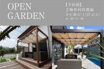 孝和建設株式会社より お庭の見学会のお知らせ