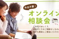 株式会社宮本組より オンライン相談会のお知らせ