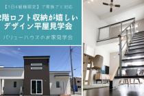 【山形県・天童市】有限会社バリュー・クリエーションより 平屋見学会のお知らせ