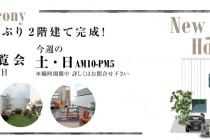 【大阪府・箕面市】MJ HOUSE/(株)エムジェイファクトリーより 完成内覧会のお知らせ