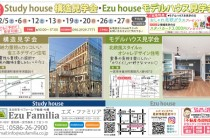 【愛知県・一宮市】株式会社 エズ・ファミリアより 見学会のお知らせ