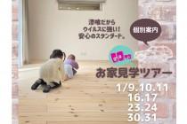 【岐阜県・羽島郡岐南町】株式会社 グッドホームより 見学会のお知らせ