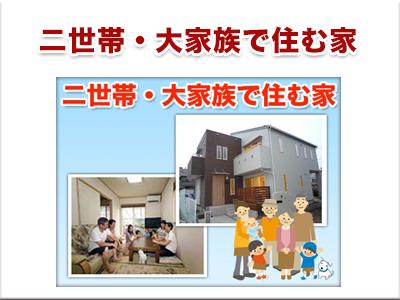 二世帯・大家族で住む家
