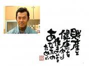 株式会社会田工務店