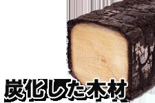 木材は火に強い